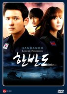 """Korean Peninsula"" - Thai Movie Cover (xs thumbnail)"