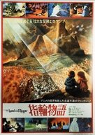 The Lord Of The Rings - Japanese Movie Poster (xs thumbnail)
