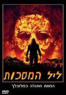 Halloween - Israeli Movie Cover (xs thumbnail)