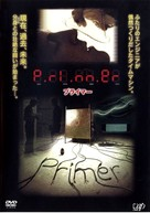 Primer - Japanese DVD cover (xs thumbnail)
