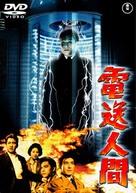 Denso Ningen - Japanese DVD cover (xs thumbnail)