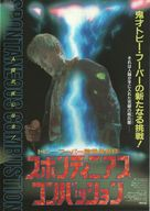 Spontaneous Combustion - Japanese Movie Poster (xs thumbnail)