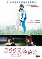 Akai ito - Hong Kong Movie Cover (xs thumbnail)
