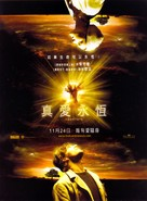 The Fountain - Taiwanese Movie Poster (xs thumbnail)