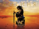Wonder Woman - Russian Movie Poster (xs thumbnail)