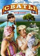 """Svaty 3"" - Russian DVD cover (xs thumbnail)"