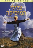 The Sound of Music - Israeli Movie Cover (xs thumbnail)