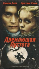 Sleepy Hollow - Russian Movie Cover (xs thumbnail)