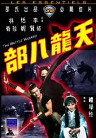 Tian long ba bu - Hong Kong Movie Cover (xs thumbnail)
