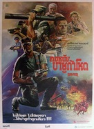 Death Before Dishonor - Thai Movie Poster (xs thumbnail)