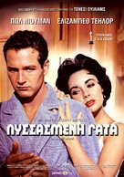 Cat on a Hot Tin Roof - Greek Re-release movie poster (xs thumbnail)