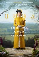 Emma - Georgian Movie Poster (xs thumbnail)