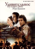 """Mary Bryant"" - Russian Movie Cover (xs thumbnail)"