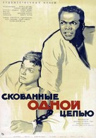 The Defiant Ones - Russian Movie Poster (xs thumbnail)
