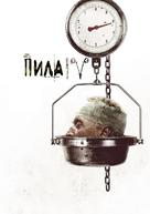 Saw IV - Russian Movie Poster (xs thumbnail)
