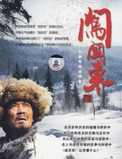 """Chuang Guandong"" - Chinese Movie Cover (xs thumbnail)"