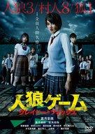Jinrou gêmu: Kureijî fokkusu - Japanese DVD movie cover (xs thumbnail)