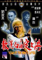Hung wen tin san po pai lien chiao - Hong Kong Movie Cover (xs thumbnail)