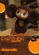 Cheburashka - DVD cover (xs thumbnail)