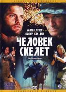 Skeleton Man - Russian DVD cover (xs thumbnail)