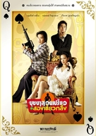 Suay sink krating zab - Thai poster (xs thumbnail)
