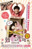 7-beon-bang-ui seon-mul - Hong Kong Movie Poster (xs thumbnail)