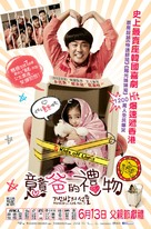 7-beon-bang-ui seon-mul - Hong Kong Movie Poster (xs thumbnail)