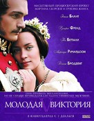 The Young Victoria - Russian Movie Poster (xs thumbnail)