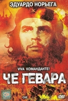 Che Guevara - Russian Movie Cover (xs thumbnail)