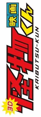 Kaibutsu-kun - Japanese Logo (xs thumbnail)