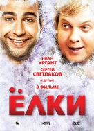 Yolki - Russian DVD cover (xs thumbnail)