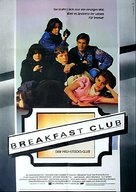 The Breakfast Club - German Movie Poster (xs thumbnail)