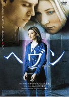 Heaven - Japanese DVD cover (xs thumbnail)