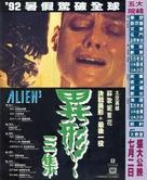 Alien 3 - Hong Kong Movie Poster (xs thumbnail)