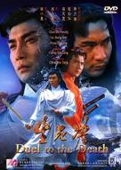 Xian si jue - Hong Kong DVD cover (xs thumbnail)