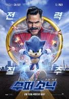 Sonic the Hedgehog - South Korean Movie Poster (xs thumbnail)