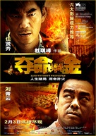 Dyut meng gam - Chinese Movie Poster (xs thumbnail)