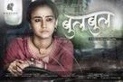 Bulbul - Indian Movie Poster (xs thumbnail)