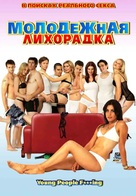 Young People Fucking - Russian Movie Cover (xs thumbnail)