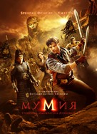 The Mummy: Tomb of the Dragon Emperor - Russian Movie Poster (xs thumbnail)