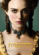 The Duchess - Israeli Movie Poster (xs thumbnail)