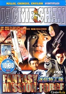 Mi ni te gong dui - Chinese DVD cover (xs thumbnail)