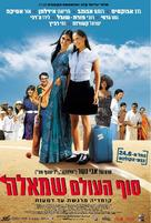 Sof Ha'Olam Smola - Israeli Movie Poster (xs thumbnail)