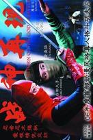Chung gik yan je - Chinese poster (xs thumbnail)