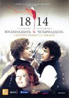 1814 - Russian poster (xs thumbnail)