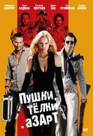 Guns, Girls and Gambling - Russian Movie Cover (xs thumbnail)