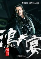 White Vengeance - Chinese Movie Poster (xs thumbnail)