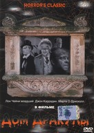 House of Dracula - Russian DVD cover (xs thumbnail)