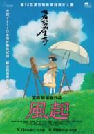 Kaze tachinu - Taiwanese Movie Poster (xs thumbnail)