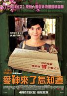 De vrais mensonges - Taiwanese Movie Poster (xs thumbnail)